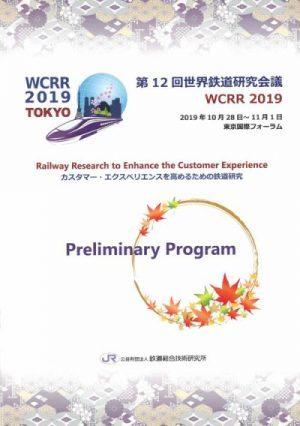 第12回世界鉄道研究会議(WCRR 2019)に協賛企業として参加 | 電気技術 ...