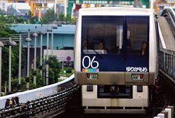 新交通システム